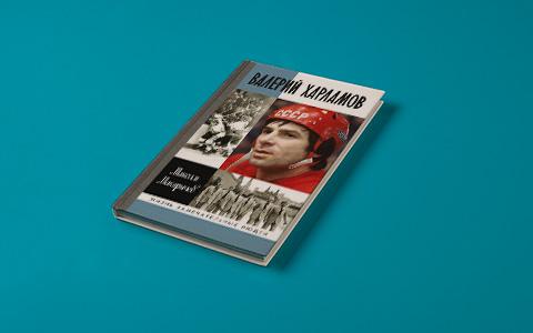 «300 спартанцев», биография Валерия Харламова, экономика для детей