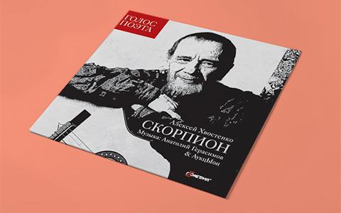 Алексей Хвостенко, Анатолий Герасимов и «Аукцыон» «Скорпион»