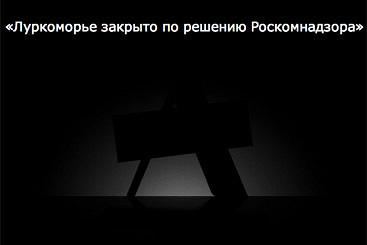 Открылся реестр пиратских сайтов, первый иск против «ВКонтакте» провалился, «Луркоморье» закрыли в знак протеста, 65 тысяч человек против антипиратского закона