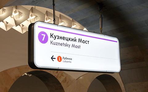 Как англичане делают навигацию для метро и что о ней думают русские