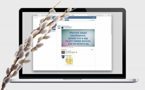 Вашими молитвами: гид по интернету для православных