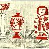 Бумага. Печатная графика из Санкт-Петербурга
