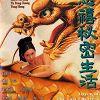 Любовник последней императрицы (Ci Xi mi mi sheng huo)