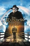 Похититель радуги / The Rainbow Thief