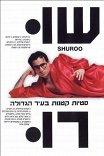 Шуру / Shuroo