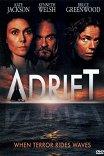 Дрейф / Adrift