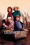 Ворчливые старики-2 / Grumpier Old Men
