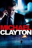 Майкл Клейтон / Michael Clayton