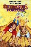 Бешеные деньги / Outrageous Fortune