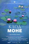 Клод Моне: Магия воды и света / Water Lilies of Monet — The Magic of Water and Light