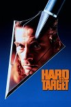 Трудная мишень / Hard Target