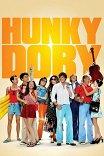 То, что надо! / Hunky Dory