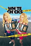 Белые цыпочки / White Chicks