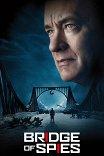 Шпионский мост / Bridge of Spies