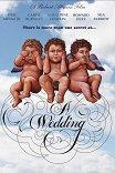 Свадьба / A Wedding