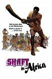 Шафт в Африке / Shaft in Africa