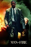 Гнев / Man on Fire