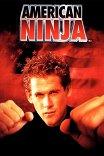 Американский ниндзя / American Ninja