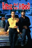 Парни Южного централа / Boyz n the Hood