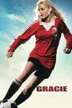 Грейси / Gracie