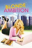 Блондинка с амбициями / Blonde Ambition