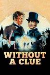 Без единой улики / Without a Clue