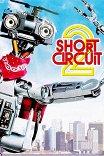 Короткое замыкание-2 / Short Circuit 2