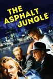 Асфальтовые джунгли / The Asphalt Jungle