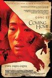 Возвращение домой / Gui lai