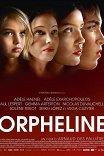 Сирота / Orpheline