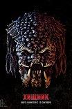 Хищник / The Predator