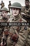 Наша Первая мировая / Our World War