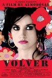 Возвращение / Volver