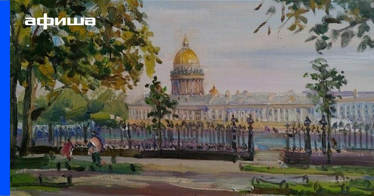 Выставка На солнечной стороне-11, Санкт-Петербург