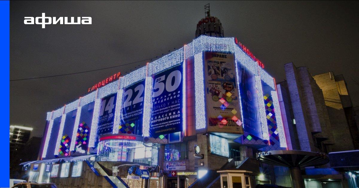 Афиша кино г москвы афиша театра музкомедии екатеринбурга на октябрь 2016