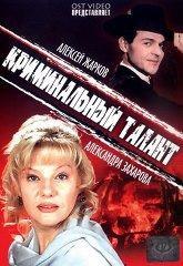 Постер Криминальный талант