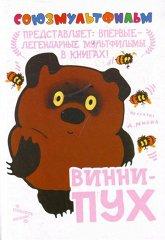 Постер Винни-Пух