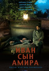 Постер Иван сын Амира