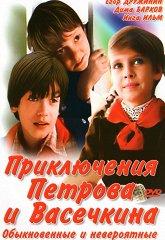 Постер Приключения Петрова и Васечкина. Обыкновенные и невероятные