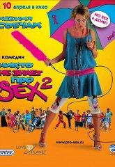 Постер Никто не знает про секс-2