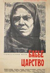 Постер Бабье царство