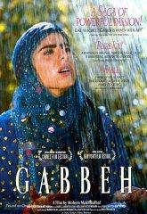 Постер Габбех