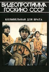 Постер Колыбельная для брата