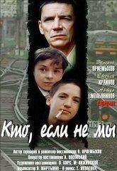 Постер Кто, если не мы