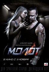 Постер Молот