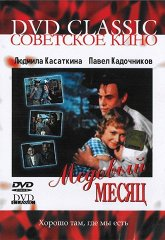 Постер Медовый месяц