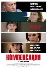 Постер Компенсация
