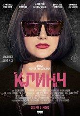 Постер Клинч