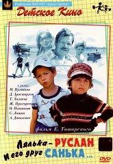 Постер Лялька-Руслан и его друг Санька