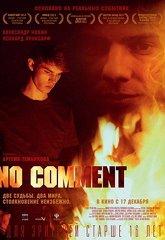 Постер No Comment